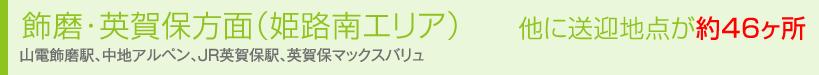 飾磨・英賀保方面(姫路南エリア)