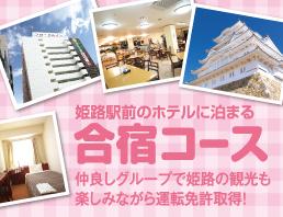 姫路駅前のホテルに泊まる「合宿コース」仲良しグループで姫路の観光も楽しみながら運転免許取得!