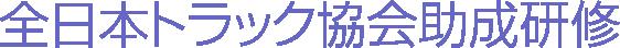 全日本トラック協会助成研修