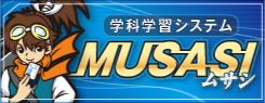 学科学習システム MUSASI(ムサシ)