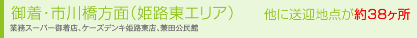 御着・市川橋方面(姫路東エリア)