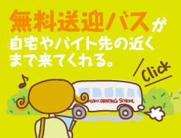 無料送迎バスが自宅でもバイト先でもどこでも来てくれる。